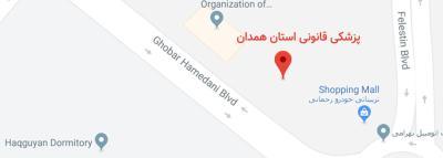 اداره کل پزشکی قانونی استان همدان